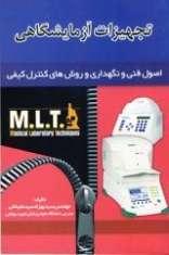 تجهیزات آزمایشگاهی: اصول فنی و نگهداری و روش های کنترل کیفی M.L.T