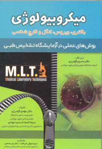 MLT میکروبیولوژی روش های عملی در آزمایشگاه تشخیص طبی