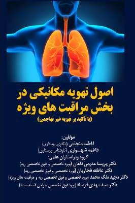 اصول تهویه مکانیکی در بیماریهای ریوی (با تأکید بر تهویه غیر تهاجمی)