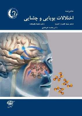 مدیریت اختلالات بویایی و چشایی