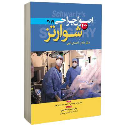 ترجمه تمام رنگی اصول جراحی شوارتز ۲۰۲۰(جلد ۲)
