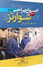 ترجمه تمام رنگی اصول جراحی شوارتز ۲۰۲۰(جلد ۴)