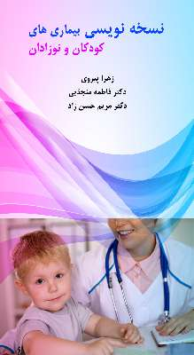 نسخه نویسی بیماریهای کودکان و نوزادان
