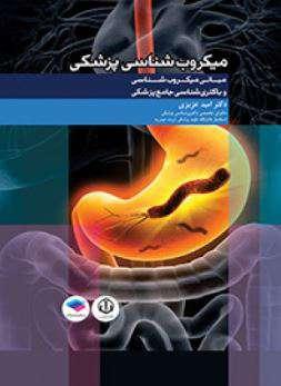مبانی میکروب شناسی و باکتری شناسی جامع پزشکی
