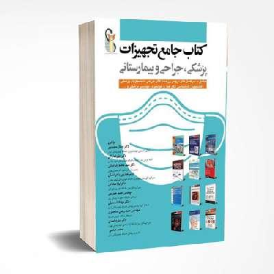 کتاب جامع تجهیزات پزشکی ، جراحی و بیمارستانی