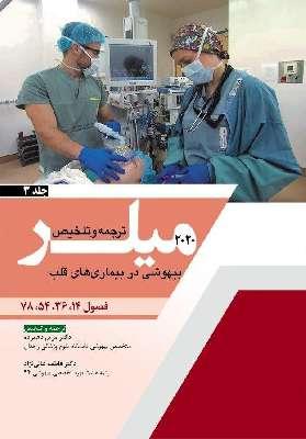 ترجمه و تلخیص میلر 2020 بیهوشی در بیماری های قلب جلد سوم فصول ( 14-36-54-78)