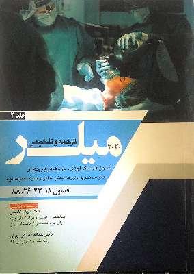 ترجمه و تلخیص میلر 2020 جلد دوم ( اصول فارماکولوژی ، داروهای وریدی و مکانیسم تحول داروها ، ایمنی و شغلی و سوء مصرف مواد ) فصول 18-23-26-88