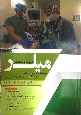ترجمه و تلخیص میلر 2020 جلد اول ( مراقبت های ویژه ، احیاء و مراقبت های پس از بیهوشی ) فصول 79-80-82-83-86