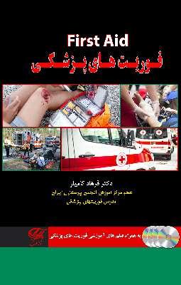 فوریت های پزشکی FIRST AID  به همراه 4 DVD آموزشی