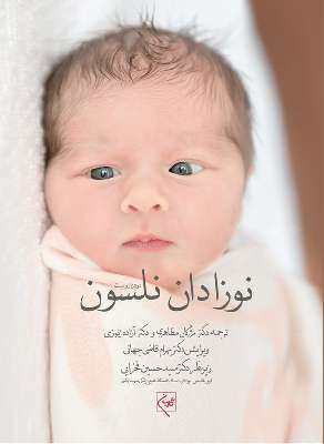 بیماری های نوزادان نلسون ۲۰۲۰