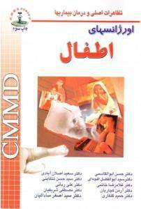 CMMD اورژانس های اطفال