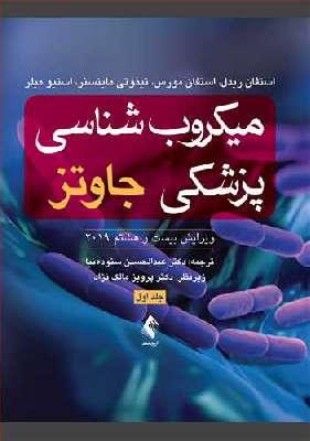 میکروب شناسی پزشکی جاوتز 2019 (جلد اول)