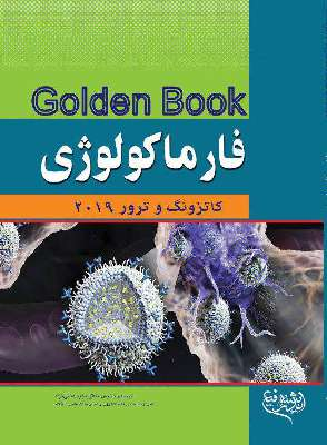 Golden Book فارماکولوژی کاتزونگ و ترور   ۲۰۱۹ ( ویرایش جدید )