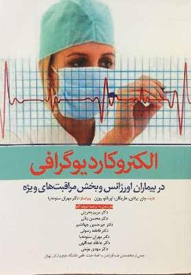 الکتروکاردیوگرافی در بیماران اورژانس و بخش مراقبت ویژه