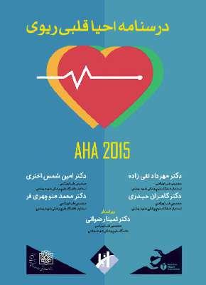 درسنامه احیا قلبی ریوی AHA 2015