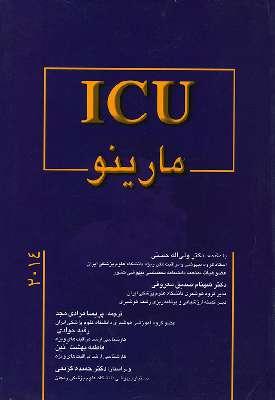 کتاب کامل ICU مارینو 2014