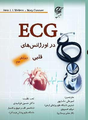 ECG در اورژانس های قلبی