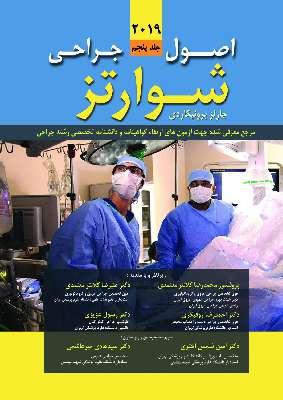 اصول جراحی شوارتز ۲۰۱۹ – جلد پنجم ( فصل ۳۵ – ۴۲ )