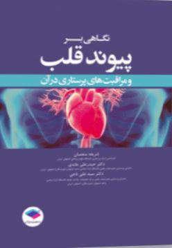 نگاهی بر پیوند قلب و مراقبت های پرستاری در آن
