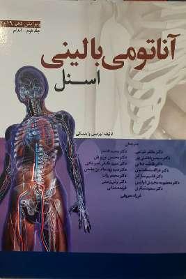 آناتومی بالینی اسنل ۲۰۱۹   اندام