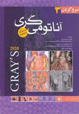 آناتومی گری برای دانشجویان ۲۰۲۰   سر و گردن