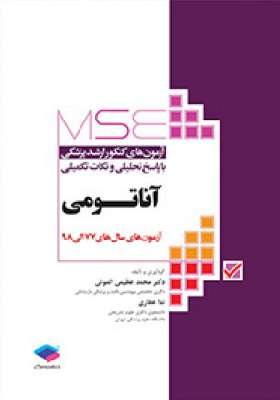 MSE   آزمون های کنکور ارشد پزشکی، آناتومی