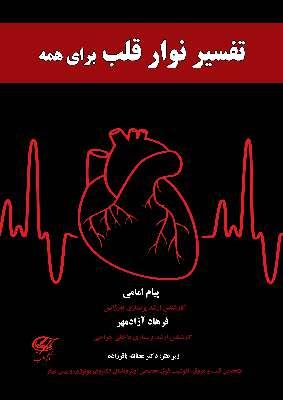 تفسیر نوار قلب برای همه