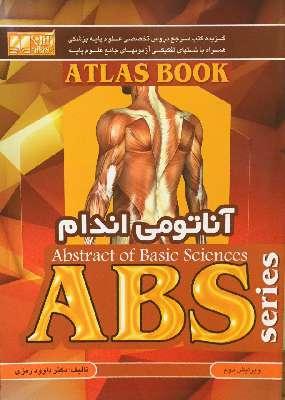ABS   آناتومی اندام   رمزی