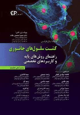 کشت سلول های جانوری راهنمای روش های پایه و کاربردهای تخصصی