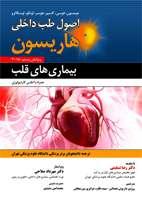 اصول طب داخلی هاریسون(بیماریهای قلب و عروق) ۲۰۱۸