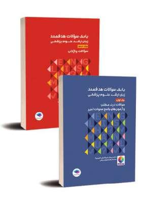 بانک سوالات هدفمند زبان ارشد علوم پزشکی