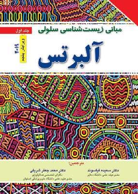 مبانی زیست شناسی سلولی آلبرتس ۲۰۱۹   جلد اول