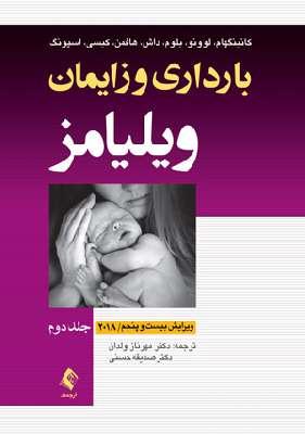 بارداری و زایمان ویلیامز ۲۰۱۸ جلد ۲   تمام رنگی