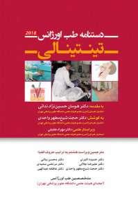 دستنامه طب اورژانس تینتینالی   ۲۰۱۸