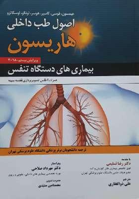 اصول طب داخلی هاریسون ۲۰۱۸ : بیماری های تنفس
