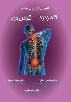 کمردرد- گردن درد (آنچه بیماران باید بدانند) (تمام رنگی)