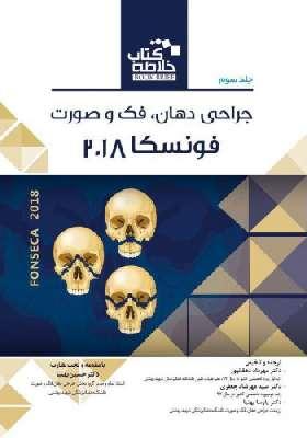 Book Brief خلاصه کتاب جراحی دهان، فک و صورت (فونسکا 2018)- جلد سوم