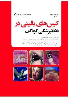کیس های بالینی در دندانپزشکی کودکان