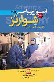ترجمه تمام رنگی اصول جراحی شوارتز ۲۰۲۰(جلد 5)