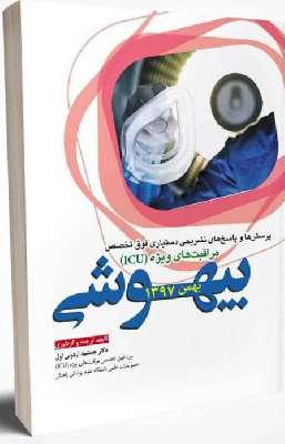 مجموعه سوالات فوق تخصصی مراقبتهای ویژه _ بیهوشی _ بهمن ۹۷