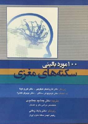 ۱۰۰ مورد بالینی سکته های مغزی
