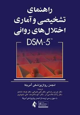 راهنمای تشخیصی و آماری اختلال های روانی DSM-5