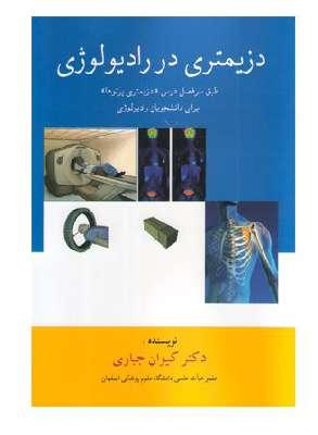 دزیمتری در رادیولوژی