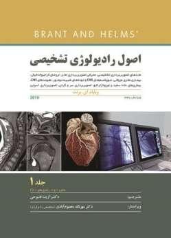 اصول رادیولوژی تشخیصی برنت ۲۰۱۹ – جلد اول