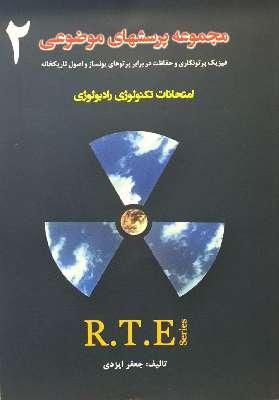 مجموعه پرسش های موضوعی تکنیک های رادیوگرافی – RTE ( جلد ۲ )