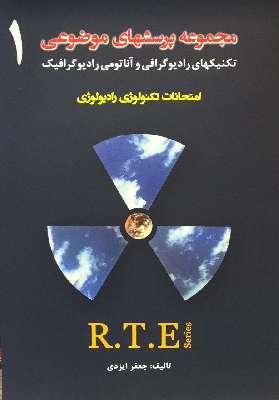 مجموعه پرسش های موضوعی تکنیک های رادیوگرافی – RTE ( جلد ۱ )
