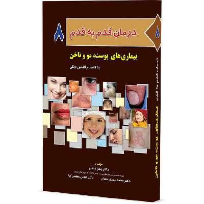 درمان قدم به قدم بیماری های پوست، مو و ناخن
