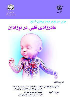 مرور سریع بر بیماری های شایع مادرزادی قلبی در نوزادان
