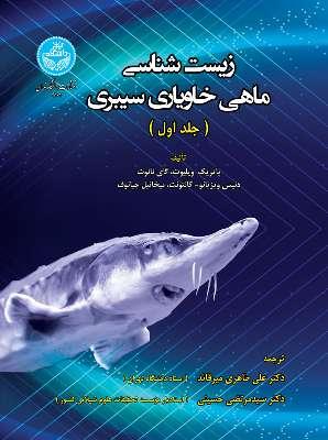 زیستشناسی ماهی خاویاری سیبری جلد1