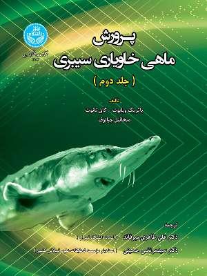 پرورش ماهی خاویاری سیبری جلد2